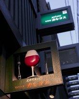 Wine Kalkos