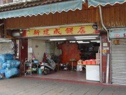 Shinjencheng Bakery