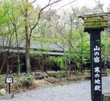 Kannojigoku Ryokan