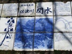 Sabagawa Sekimizu