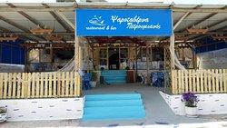 Ο Πετρουμιανός Restaurant & Bar