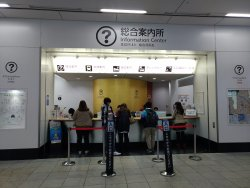 服務親切的旅客服務中心