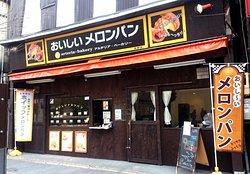Arteria Bakery, Nagano Zenko-ji Omotesando