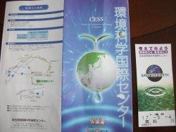 Center for Environmental Science in Saitama
