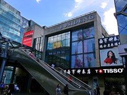北京西单商业街