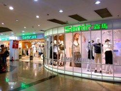 Xidan Mall(Xidan)