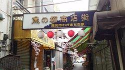 Uo no Tana Shotengai Kochi City