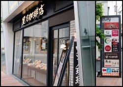 Hoshino Coffee Urawa