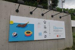 Sendai Bungakukan