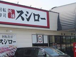 Sushiro Tenri