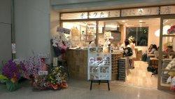 Pork Tamago Onigiri Honten, Airport 1F