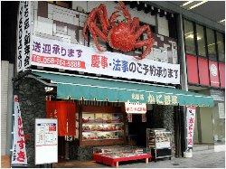Hokkaido Kani Shogun, Gifu