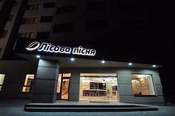 Hotel Lisova Pisnia