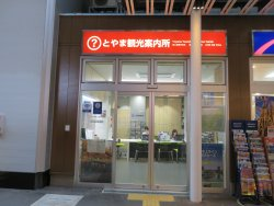Toyama Tourist Information Center