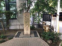中途半端なスペースに石柱と看板