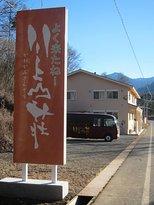 Kawakami Sanso