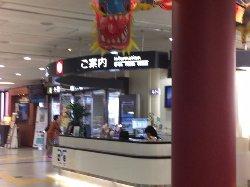 Nagasaki Airport Information Center