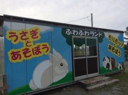 Dobutsu Fureai Land