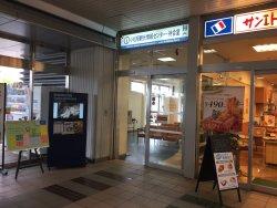 Komatsu Station Tourist Information Center