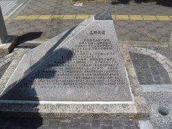 Takano Highway New Guidepost