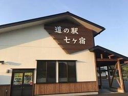 Michi-no-Eki Shichigashuku