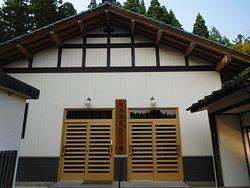 Deyu Onsen Public Bath