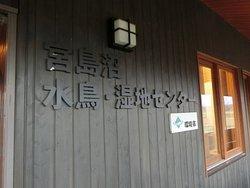 宮島沼水鳥・湿地センター