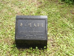 Yasushi Inoue Literary Monument