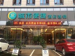 Ccinn Hotel Xiujiang
