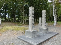 Shinozu Prisoner Cemetery