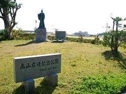 Takayama Ukon Memorial Park