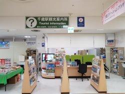 Chitose Station Tourist Information Center