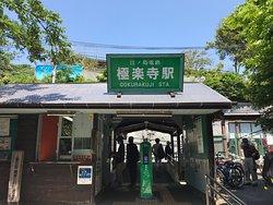 極楽寺駅 駅舎