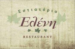 Eleni Taverna