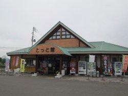 Michi-no-Eki Hinai