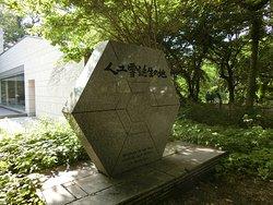Jinko Yuki Tanjo no Chi Monument