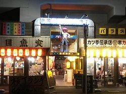Shizuoka Golden Alley