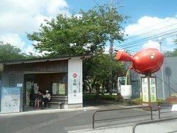 Chiran Tourist Information Center