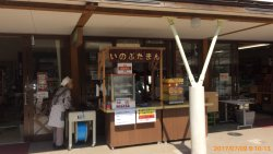 Michi no Eki Mitomi Keishoku Corner