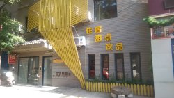 Xinglong No.37