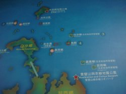 Penghu Ocean Geological Center