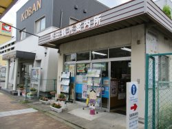 Katata Ekimae Tourist Information Center