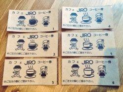 コーヒー券6枚つづりで2000円。 コーヒーの量が段々減ってきます。