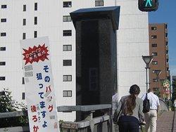 江戸時代初期の浪速の豪商淀屋常安由来の橋