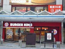 Burger King Yokosuka Chuo