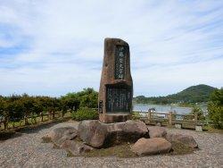 Sei Ito Monument