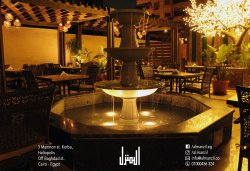 Al Manzil Lebanese Garden