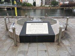 Ino Tadataka Surveying 200 Year Memorial Monument