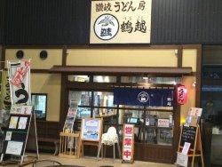 Sanuki Udon-Botsurukoshi