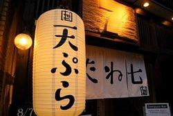 Kyoto Nishiki Tempura Sakaba Taneshichi
